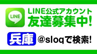 姫路 スロット イベント
